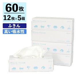 【送料無料】ふきん マイクロファイバークロス 12枚入×5箱 60枚セット Lipropp 抜群の吸水力 掃除 洗車 床拭き