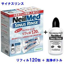 サイナスリンスリフィル120包+洗浄ボトル付き 鼻うがい 鼻洗浄 花粉 花粉症対策 風邪予防 PM2.5対策 インフルエンザ はしか サイナス・リンス