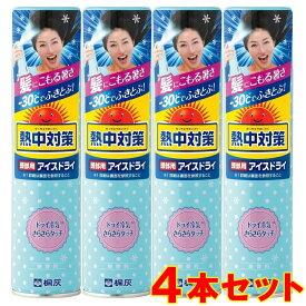 【4本セット】桐灰化学 熱中対策 アイスドライ 熱中症対策 スプレー 熱中症対策 アイス スプレー サラサラ 無香料