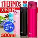 【THERMOS(サーモス)】真空断熱ケータイマグ 0.5L JNL502 【選べる4種類】ワンタッチオープンタイプ 魔法びん 水筒 送…