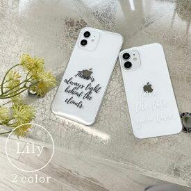 【Lily】クリア 英文 iPhone12 ケース iPhone12 pro ケース iPhone12 mini ケース AQUOS sense5 ハードケース sense4 basic ハードケース Xperia 5 ケース iPhone11 iphone se 第二世代 ケース iphoneSE2 ケース iphone8 全機種対応 ハードケース スマホケース