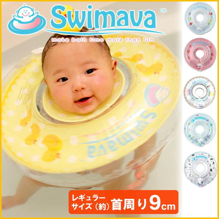Swimava(スイマーバ) うきわ首リング レギュラーサイズ(首周り直径約9cm)【ポイント10倍 一部在庫有】【8/23】
