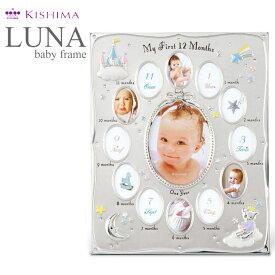 KISHIMA ルーナ ベビーフレーム/LUNA baby frame【送料無料 お取寄せ】【SIB】