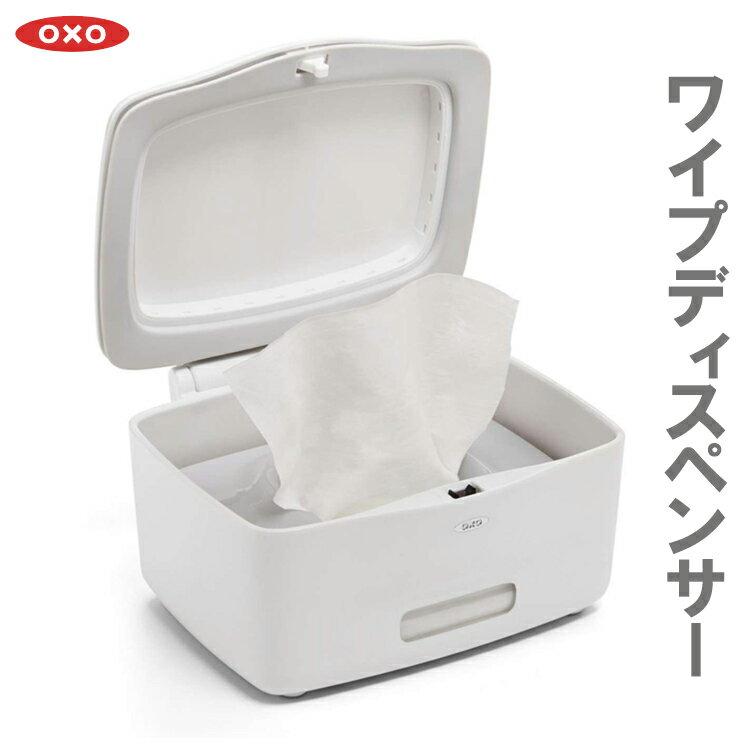 OXO ワイプスディスペンサー/Wipes Dispenser【ポイント10倍 在庫有 あす楽】【2/28】【SIB】