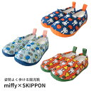 miffy×SkippOn ミッフィー スキッポン 13〜15cm 【送料無料】【あす楽】