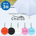 【メール便送料無料】Choito 選べる3個セット 傘専用 マグネットストラップ チョイト 雨の日を「ちょいと」便利…