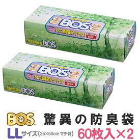 驚異の防臭袋BOS 箱型 LLサイズ 60枚 2個セット(クリロン化成 ごみ袋 おむつ ママ オムツ ペット 2078)【ポイント10倍 在庫有 あす楽】【12/2】【SIB】