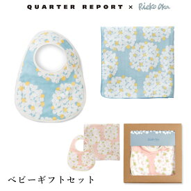 33df619619016 Rieko Oka ベビーギフトセット(スタイ・おくるみ) /QUARTER REPORT クォーターリポート