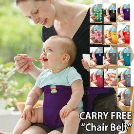 """【メール便無料】CARRY FREE """"Chair Belt""""(キャリフリー チェアベルト carryfree chairbelt エイテックス 日本エイテック キャリーフリー キャリ フリー チェア ベルト お食事 赤ちゃん ベビー 離乳食 外食)【在庫有】"""
