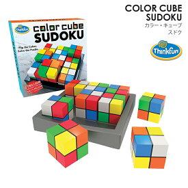 【正規販売店】ThinkFun カラー・キューブ・スドク tf013 /シンクファン COLOR CUBE SUDOKU(CAST) 【送料無料 在庫有】【あす楽】