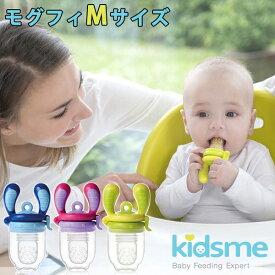 Kidsme モグフィ Mサイズ 離乳食フィーダー /キッズミー【ポイント3倍 在庫有】【あす楽】【8/25】