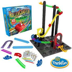 【正規販売店】ThinkFun ローラー・コースター・チャレンジ TF018 /シンクファン Roller Coaster Challenge(CAST) 【ポイント10倍 送料無料】【あす楽】【2/2】