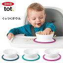 OXO Tot くっつく ボウル /オクソー トット 【ポイント3倍 在庫有】【6/20】【DM】
