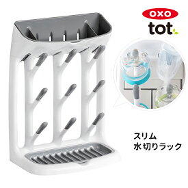 OXO Tot スリム水切りラック /オクソー トット 【送料無料 在庫有】【あす楽】【海外NG】