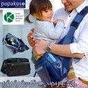 【特典付】パパコソ パパ&ママ140人と考えた理想のパパバッグ「思いやりモデル」 /papakoso 【ポイント10倍 送…