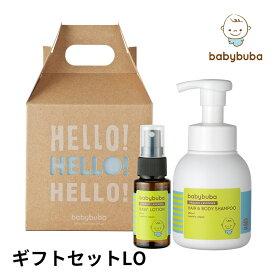 babybuba ギフトセットLO ベビーブーバ 【送料無料 在庫有】【あす楽】【海外NG】