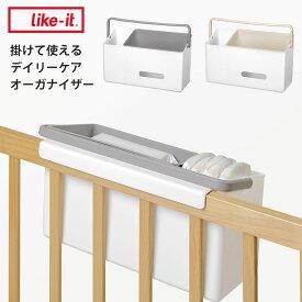 掛けて使えるデイリーケアオーガナイザー /like−it ライクイット 【送料無料】【あす楽】