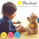 【メール便無料】ぺチャット Pechat ぬいぐるみをおしゃべりにするボタン型スピーカー【ポイント10倍】【4/3】【DM】