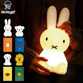 ミッフィーライト ミッフィーアンドフレンズ FIRST LIGHT ランプ Mr.Maria 【送料無料 ポイント15倍 在庫有】【あす楽】【10/27】