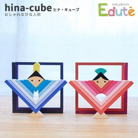 ヒナキューブ hina−cube ひな人形 【送料無料 ポイント5倍 お取寄せ】【6/2】