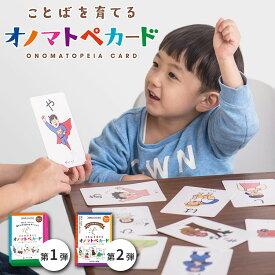 【メール便可】ことばを育てる オノマトペカード ONOMATOPOEIA CARD まちとこ