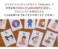 オノマトペカード