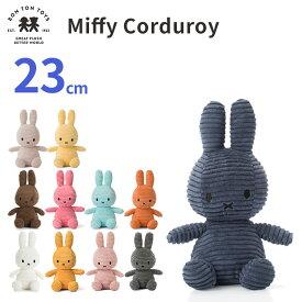BON TON TOYS Miffy Corduroy 23cm ボントントイズ ミッフィー コーデュロイ 【ポイント5倍 在庫有】【あす楽】【1/20】