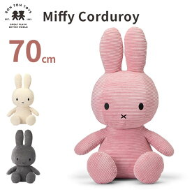 BON TON TOYS Miffy Corduroy 70cm ボントントイズ ミッフィー コーデュロイ 【送料無料 お取寄せ※一部在庫有】