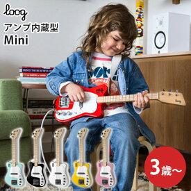 ルーグ・ミニ エレクトリック アンプ内蔵 Loog Mini Electric 【送料無料 ポイント12倍 お取寄せ】【1/21】