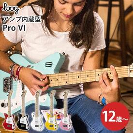 ルーグ・プロVI エレクトリック アンプ内蔵 Loog Pro VI Electric 【送料無料 ポイント12倍 お取寄せ】【1/21】