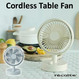 レコルト コードレス テーブル ファン recolte Cordless Table Fan 【送料無料 ポイント3倍 在庫有】【あす楽】【6/17】【海外NG】