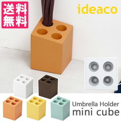 ideaco ミニキューブ 傘立て/Umbrella Holder mini cube/イデアコ【送料無料】【ポイント10倍/在庫有】【8/23】