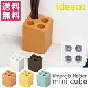 ideaco ミニキューブ 傘立て/Umbrella Holder mini cube/イデアコ【送料無料】【ポイント10倍/在庫有】【5/29】【あす楽】
