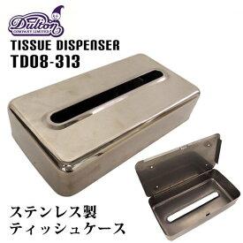 DULTON ティッシュディスペンサー TD08−313/Tissue Dispenser/ニシカワ【送料無料】【ポイント10倍/在庫有】【7/26】【あす楽】