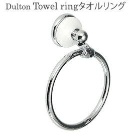 DULTON タオルリング/Towel ring/ニシカワ【ポイント10倍/在庫有】【7/26】【あす楽】