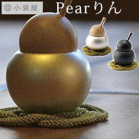 小泉屋 KOIZUMIYA Pearペア/りん (KIZM)【送料無料】【ポイント12倍/在庫有】【7/22】【あす楽】