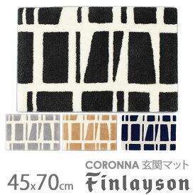 新色追加 Finlayson CORONNAコロナ 玄関マット(45cm×70cm)/フィンレイソン/アスワン【送料無料】【ポイント5倍/在庫有】【11/12】【あす楽】