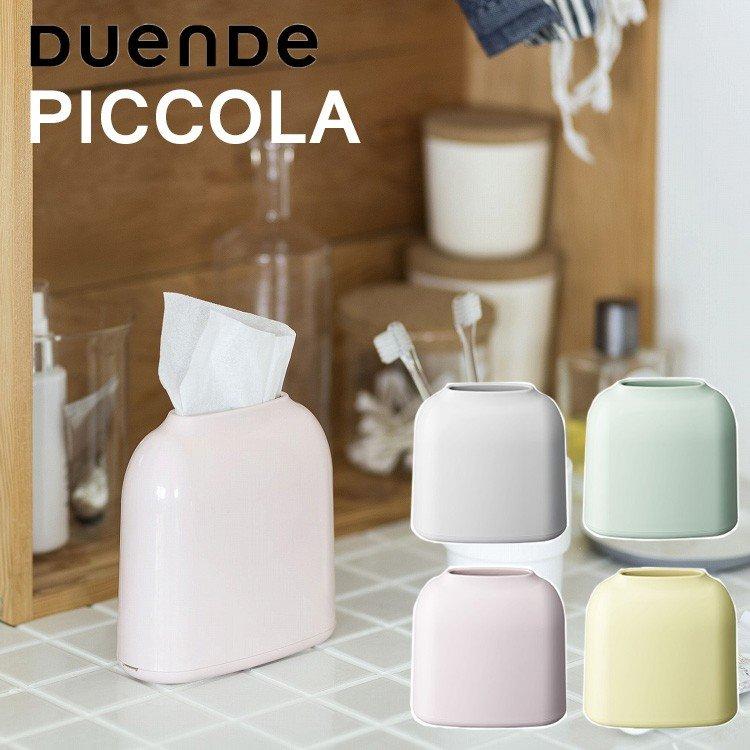 duende ピッコラ PICCOLA ティッシュケース(MCS)【ポイント5倍/在庫有】【4/22】【あす楽】
