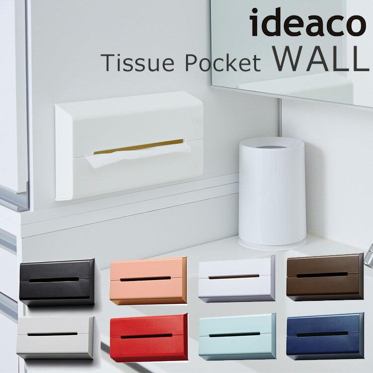 ideaco tissue case WALL ティッシュケースウォール 壁掛けティッシュケース マットタイプ/イデアコ【ポイント10倍/在庫有】【5/28】