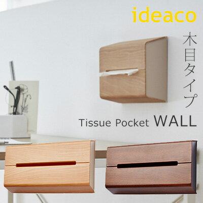 ideaco tissue case WALL ティッシュケースウォール 壁掛けティッシュケース 木目タイプ/イデアコ【送料無料】【ポイント10倍/在庫有】【5/28】【あす楽】
