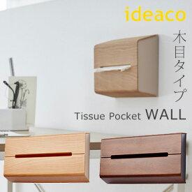 ideaco tissue case WALL ティッシュケースウォール 壁掛けティッシュケース 木目タイプ/イデアコ【送料無料】【ポイント10倍/在庫有】【7/26】【あす楽】
