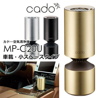 cado Caddo portable air purifier cleaner vehicles, small space type MP-C20U/Air cleaner Willett