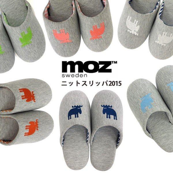 moz エルク ニットスリッパ 2015 M・Lサイズ(22.5〜26.5cm)/Knit Slippers モズ(AKTK)【ポイント10倍/一部在庫有】【5/23】