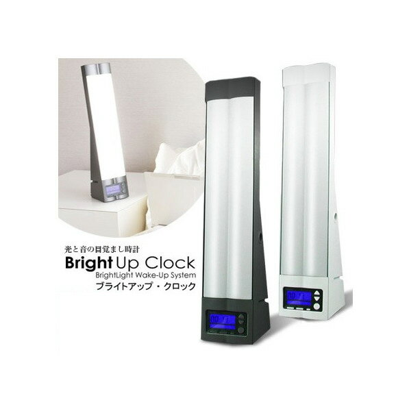 ELAICE ブライトアップ・クロック2(光の目覚まし時計)/bright up clock【送料無料】【ポイント15倍/在庫有】【5/9】【あす楽】