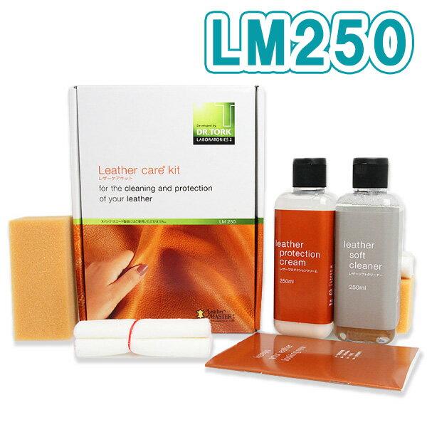 レザーケアキット LM250/Leather Master(レザーマスター)/ユニタス【送料無料】【取寄せ中】【海外×】