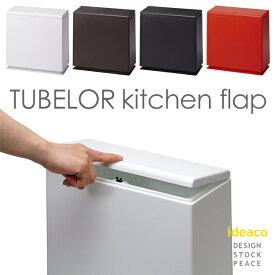 ideaco チューブラーキッチンフラップ(ゴミ箱)8.5L/TUBELOR KITCHEN FLAP/イデアコ【送料無料】【ポイント10倍/一部在庫有】【10/30】