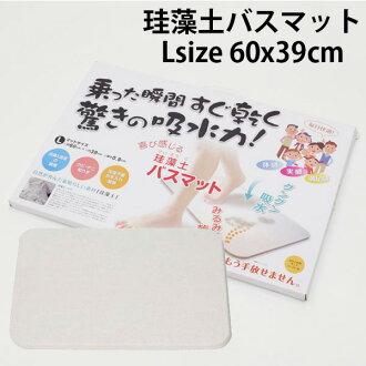 矽藻土垫 L 大小 (600 × 390 × 10 毫米) / 浴垫 (伊东美)