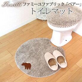 ファミーユ ベアー トイレマット/Famille Bear Toilet Mat/オカトー(OKATO)【ポイント10倍/在庫有】【3/2】【あす楽】