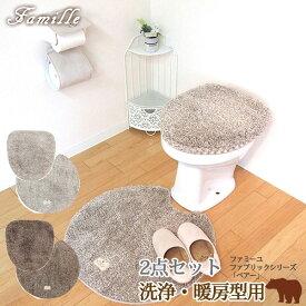 ファミーユ ベアー 2点セット 洗浄・暖房型用/Famille Bear Toilet Set/オカトー(OKATO)【送料無料】【ポイント5倍】【4/20】