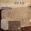 ファミーユ ベアー バスマット/Famille Bear Bathmat/オカトー(OKATO)【只今セール中/在庫有】【あす楽】